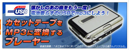 110804_cassette_to_mp3