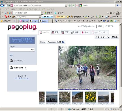 110922_pogoplug