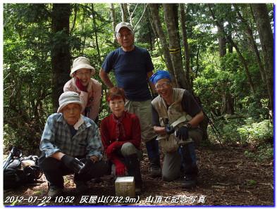 120722_haiyayama_sekibututoge_020