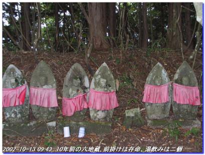 021012_tananosakarokujizo_01