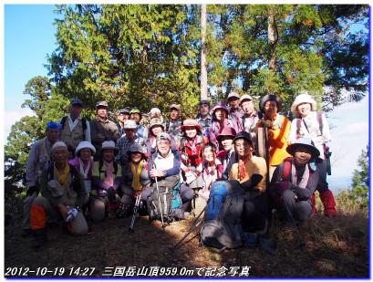 121019_jizotoge_sangokudake_038