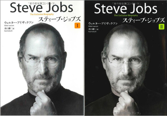 121204_steve_jobs12