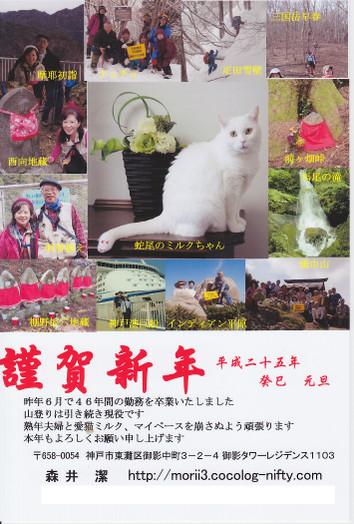 130101_kiyoshinengadesign