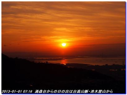 130101_uzumoridaihatuhinode