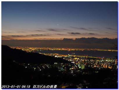 130101_uzumoridaihatuhinode_001_2