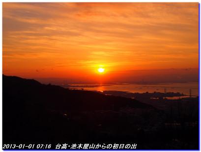 130101_uzumoridaihatuhinode_004