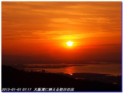 130101_uzumoridaihatuhinode_005