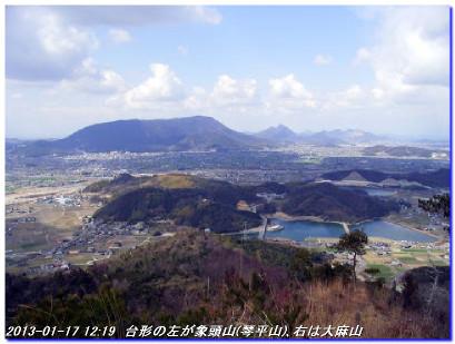 130131_kotohirayama_oosayama