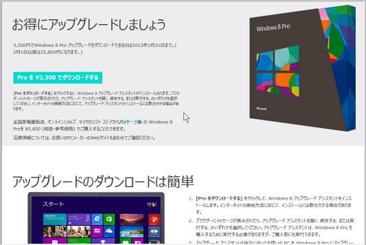 130121_windows8up