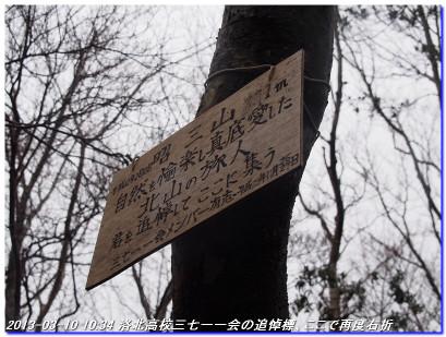 130310_ookamitoge_seryotoge_016