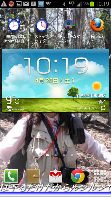 Screenshot_20130420101919