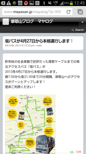 Screenshot_20130430124523