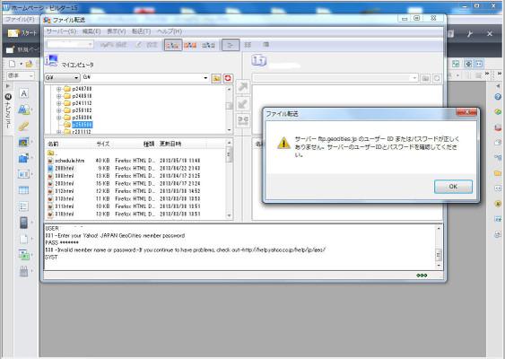130521_hp_passworderror