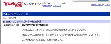 130521_yahoo_giocities_login_error