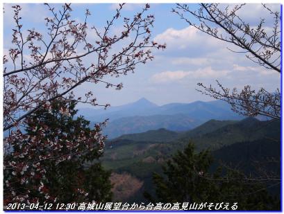 130412_yoshinoyamahanami_016