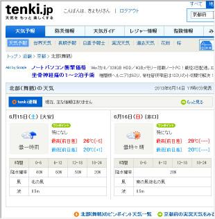 130614_tenkiyooho