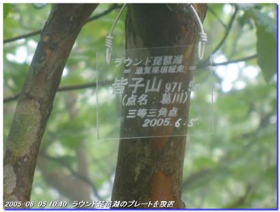 050605_minakoyamaminamione_03