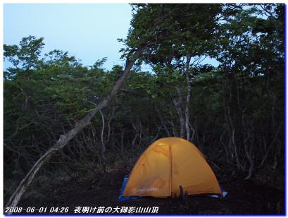 080531_0601_oomikageyama_ootaniya_2