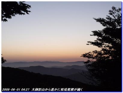 080531_0601_oomikageyama_ootaniya_3