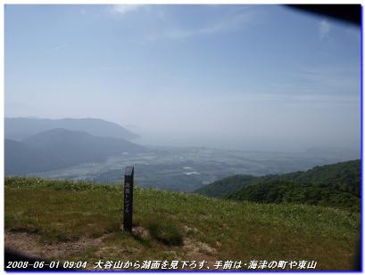 080531_0601_oomikageyama_ootaniya_6