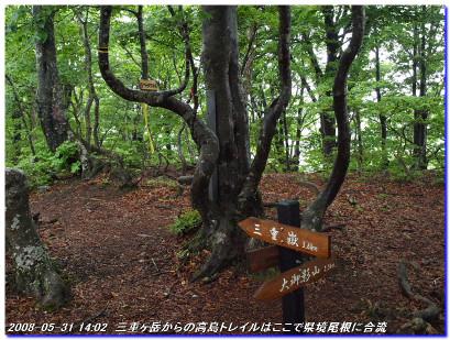 080531_0601_oomikageyama_ootaniyama