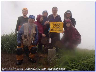 130901_0902_oomikageyama_ootaniya_3