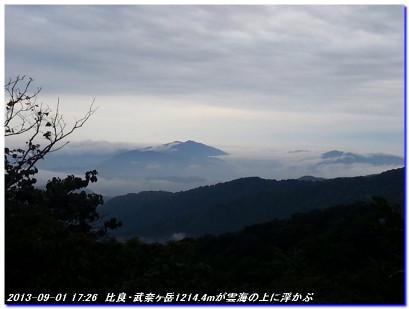 130901_0902_oomikageyama_ootaniyama