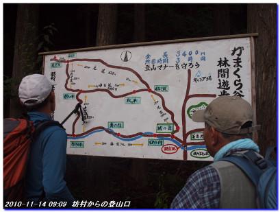 101114_kamakurayama_minetokoyama_01
