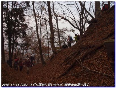 101114_kamakurayama_minetokoyama_04