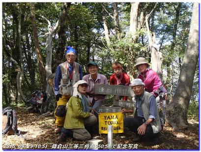 130929_kamakurayama_minetokoyama_02