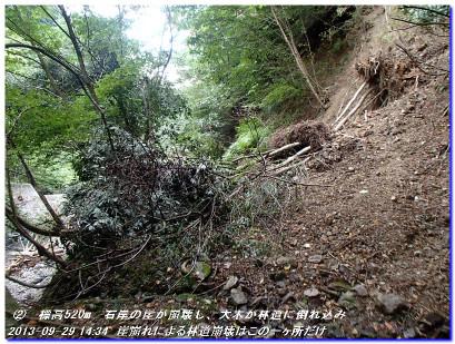 130929_kamakurayama_minetokoyama__3