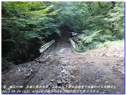 130929_kamakurayama_minetokoyama__7