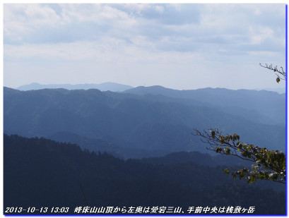 131013_minetokoyama_kamakurayama_01