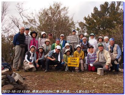 131013_minetokoyama_kamakurayama_02