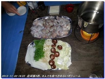 131103_nosaka_tettiri_01