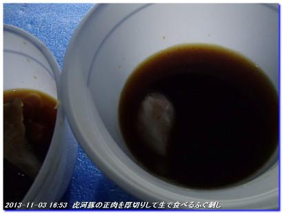 131103_nosaka_tettiri_06