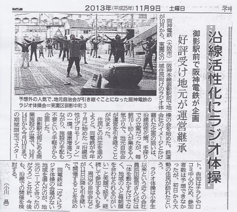 131109_kobeshinbun_radiotaisokiji