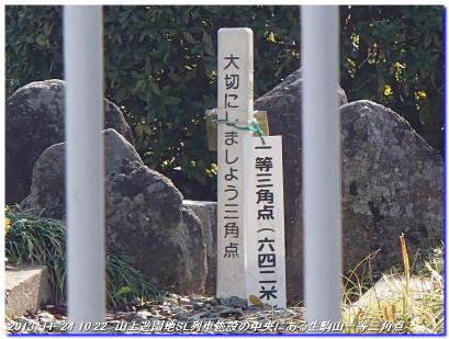 131124_ikomayama_takayasuyama_01