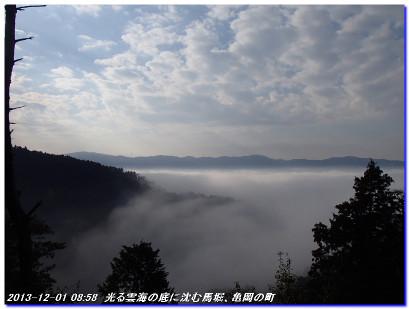 131201_ushimatuyama_mizuo_01_2