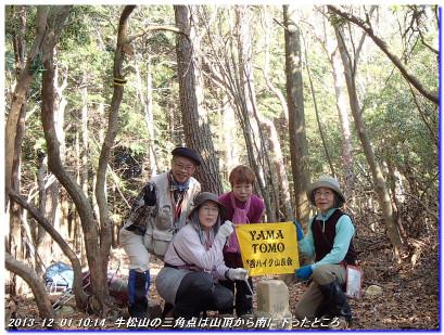 131201_ushimatuyama_mizuo_02_2