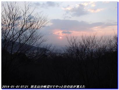 140101_uzumoridai_takahanemiti_nada