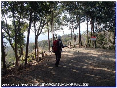 140114_minoo_rokkosan_shitami_015