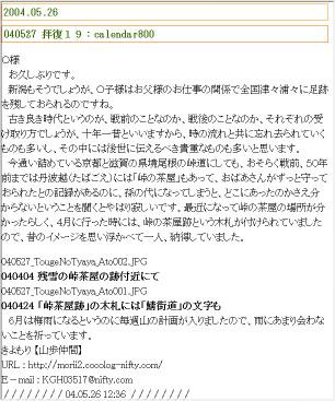 040527_blogkiji_o