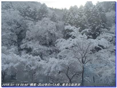 140119_kasatoge_asahimine_01