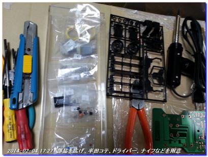 140204_denshikosaku_002