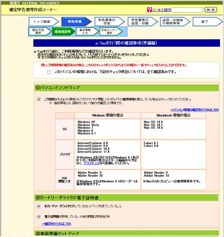 140206_etax02