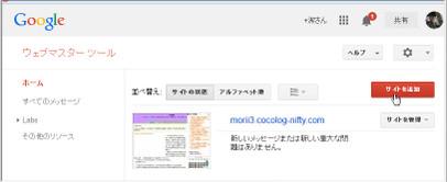 140411_webmastertool1