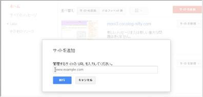 140411_webmastertool2
