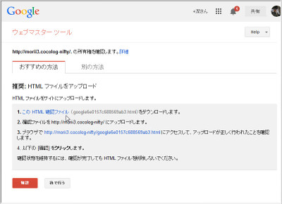 140411_webmastertool3