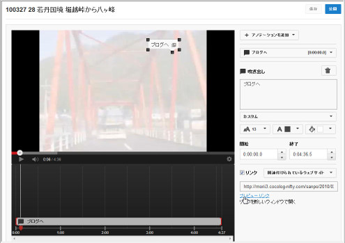 140411_youtube_link_anotation